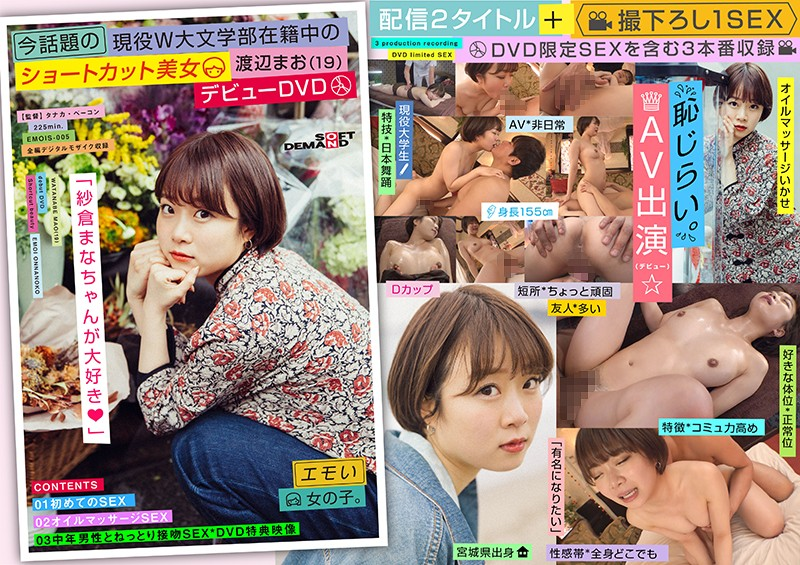 [EMOIS-005] We've Got A Real-Life Beautiful Girl With Short Hair From The Popular W University Literature Department Mao Watanabe (19 Years Old) Her Debut DVD