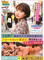 We've Got A Real-Life Beautiful Girl With Short Hair From The Popular W University Literature Department Mao Watanabe (19 Years Old) Her Debut DVD Download