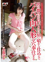 Nana Ozeki Was Trained To Be A Shaved Pussy Sex Doll From A Very Y**ng Age. 下載