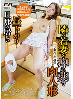 One Early Afternoon When Hubby's Gone, Young Wife Next Door Was Drugged and Used Mina Ichinose 31 Years Old 下載