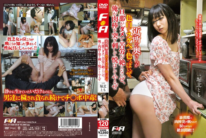 FAA-018 free asian porn Tomo Horikita Light Skinned Housewife is TOO SEXY! Since She's Unsatisfied with her Husband Why not I give her a