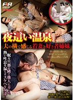 Night Visit Hot Spring - Sensitive Young Wife And Nympho Stepsisters Get Fucked Right Beside Their Husband Download
