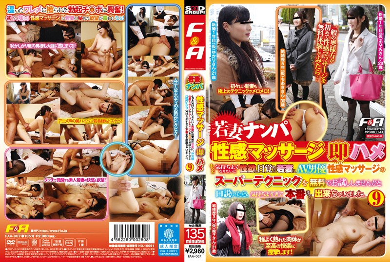 FAA-067 japan av Picking Up A Young Wife For An Erotic Massage & A Quickie – A Young Wife Comes Looking For A Sensual