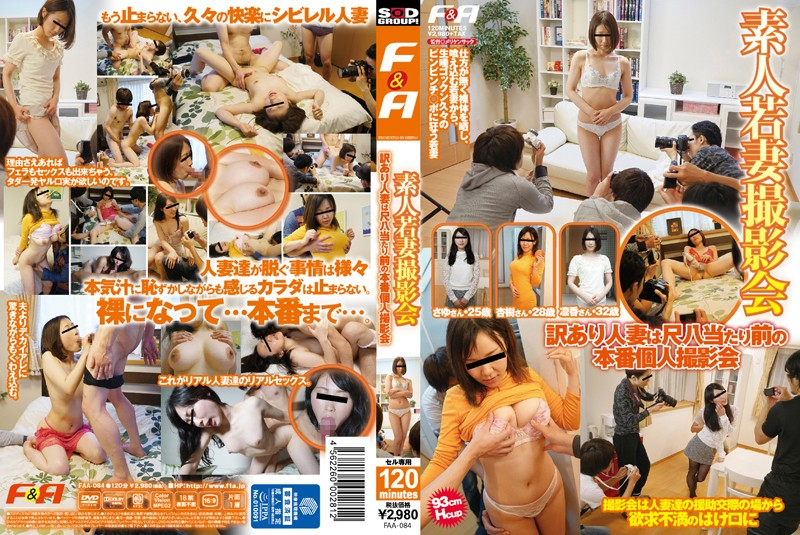FAA-084 An Amateur Young Wife Photo Session A Married Woman With Issues Participates In A Personal
