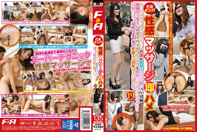 FAA-087 Picking Up A Young Wife For An Erotic Massage & A Quickie – A Young Wife Comes Looking For