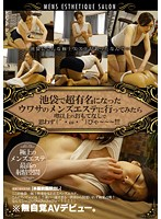 This Men's Massage Parlor In Ikebukuro Is The Talk Of The Town - Everybody's Saying The Service They Offer Goes Above And Beyond, But I Never Imagined It Would Be This Good! Download
