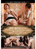This Men's Massage Parlor In Ikebukuro Is The Talk Of The Town - Everybody's Saying The Service They Offer Goes Above And Beyond, But I Never Imagined It Would Be This Good! vol. 2 Download