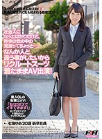 She's Now A Working Girl, But She's Having A Tough Time Getting Used To The Storms Of Modern Life... She Wants To Do Things A Bit Differently, So She's Wearing Her Business Suits To Her AV Performance! Yua Nanami, Age 20 A Newly Graduated Employee Download