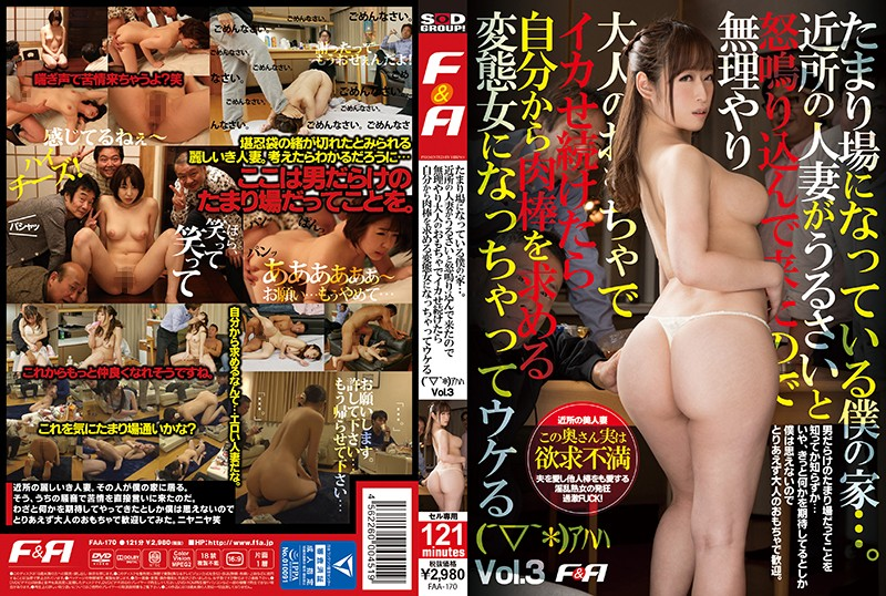 FAA-170 free jav porn My House Was Being Used As A Gathering Place… This Neighborhood Married Woman Came Barging In