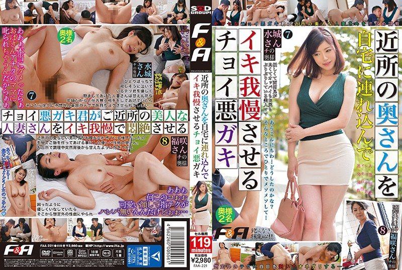 FAA-221 Neighborhood Wife Brings Me To Her House Teases Me Making Me Wait To Cum (FAA-221)