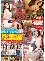 Married Women Brought to the Edge of Climax Highlights 下載