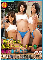 My Wife's Friends Threw An Erotic Thong And Dong Costume Party At Our House!! FAA- 260 Download