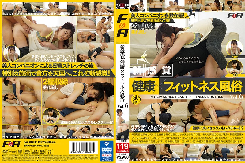 A New Sensation Health x Fitness Sex Club vol. 6