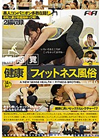 A New Sensation Health x Fitness Sex Club vol. 6 Download