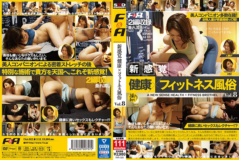 [FAA-322]A New Sensation Health x Fitness Sex Club vol. 8