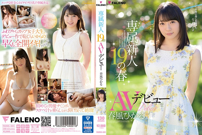 FADSS-001  Fresh Face Specialists: Her 19th Spring, Her Porn Debut Hikaru Harukaze