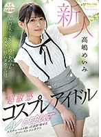 [FSDSS-010] A Super Sensual Fresh Face Cosplay Idol Makes Her Adult Video Debut Meimi Takashima