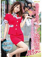 [FSDSS-016] Minami Ikuta - Fan Thanksgiving Day - She Gives It Her All On A Sex Bus Tour
