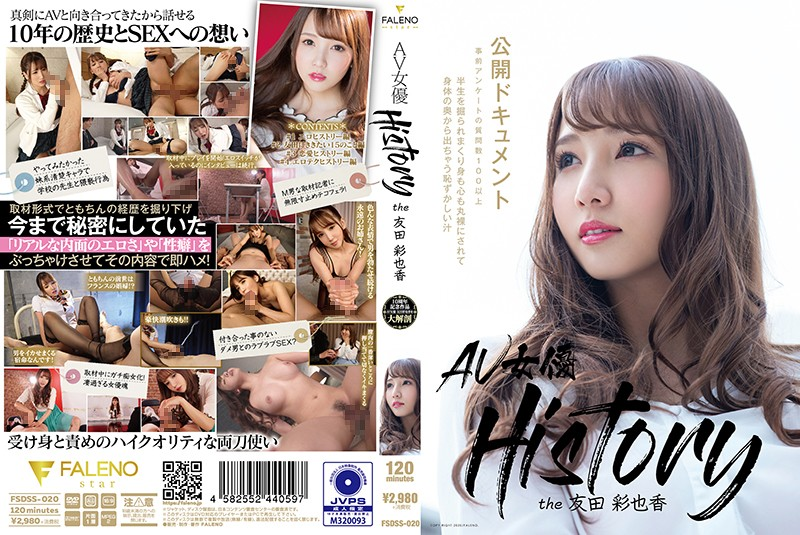 FSDSS-020 AV Actress History the Ayaka Tomoda