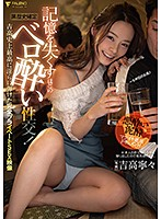 After-Party Sex That She Won't Remember In The Morning! - A Private Sex Movie That Will Go Down In History! - Nene Yoshitaka Download