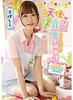 Miss Moe Looks After Your Daily Cum Needs At Her Private Daycare Moe Amatsuka Download