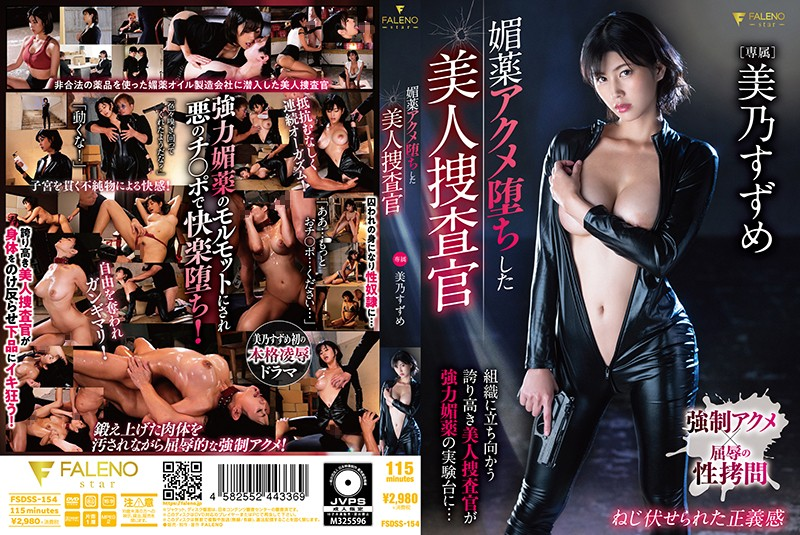 FSDSS-154  Beautiful Cop Addicted To Aphrodisiac Orgasms Suzume Mino