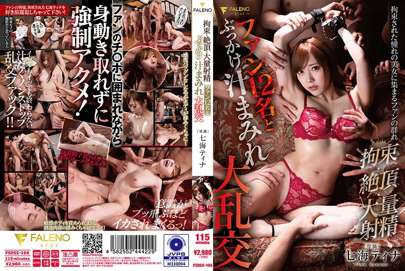 FSDSS-196 jav porn Tied Up / Climax / Large Load Ejaculations Bukkake And Body Fluid Orgy With 12 Fans Tina Nanami