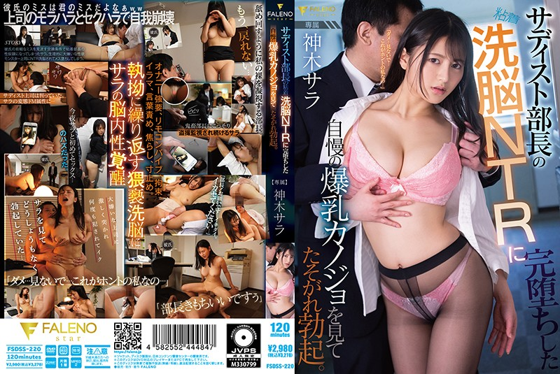 FSDSS-220 jav tube Sara Kamiki My Dick Got Impossibly Hard As I Watched My Beloved Girlfriend With Colossal Tits Get Brainwashed