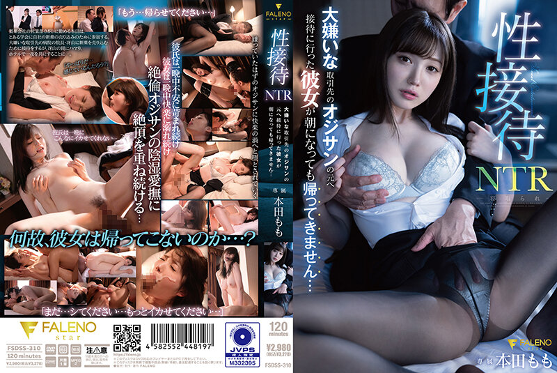 FSDSS-310 Javbraze Momo Honda Sexual Entertainment NTR. She Went to Entertain Her Client Who She Hates But Was Not Back By