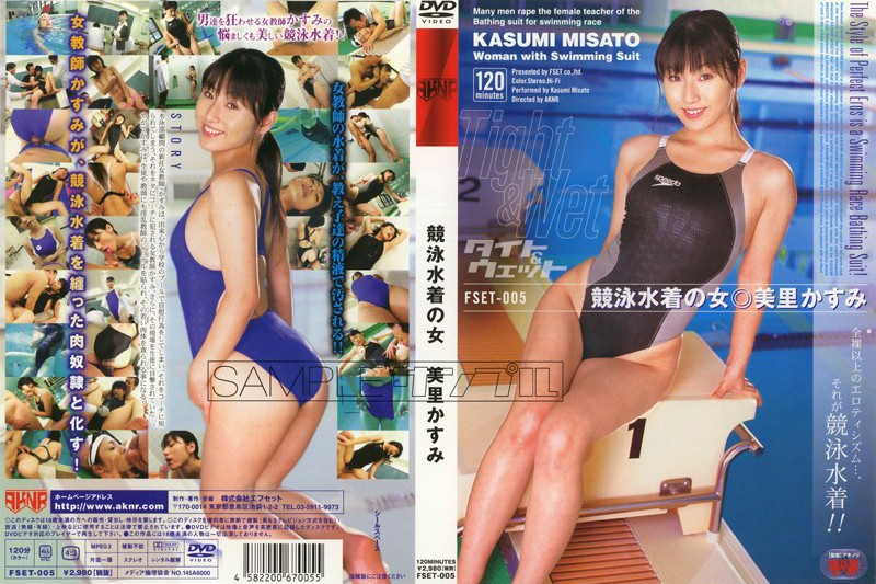 FSET-005 jav download Women In Athletic Swimsuits: Kasumi Misato