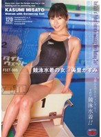 Women In Athletic Swimsuits: Kasumi Misato Download