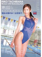 Girls In Competitive Swimsuits Riko Tachibana 下載