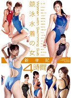 Competitive Swimsuit Girl New Century 4 Hours Download