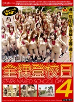 Tuesday is Come To School Naked Day 4 Download
