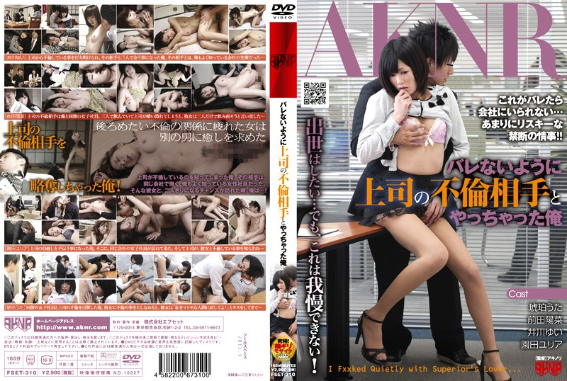 FSET-310 hd asian porn I Became My Boss's Lover On The Sly