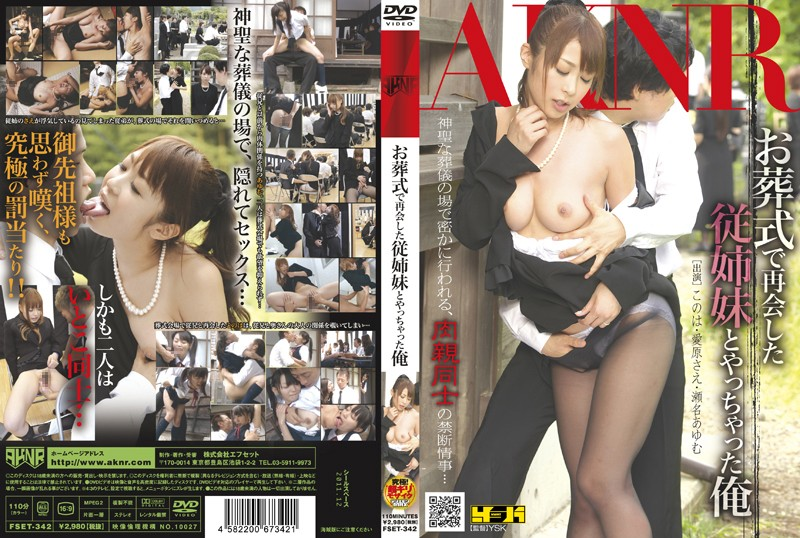 FSET-342  I Fucked my Cousins at a Funeral