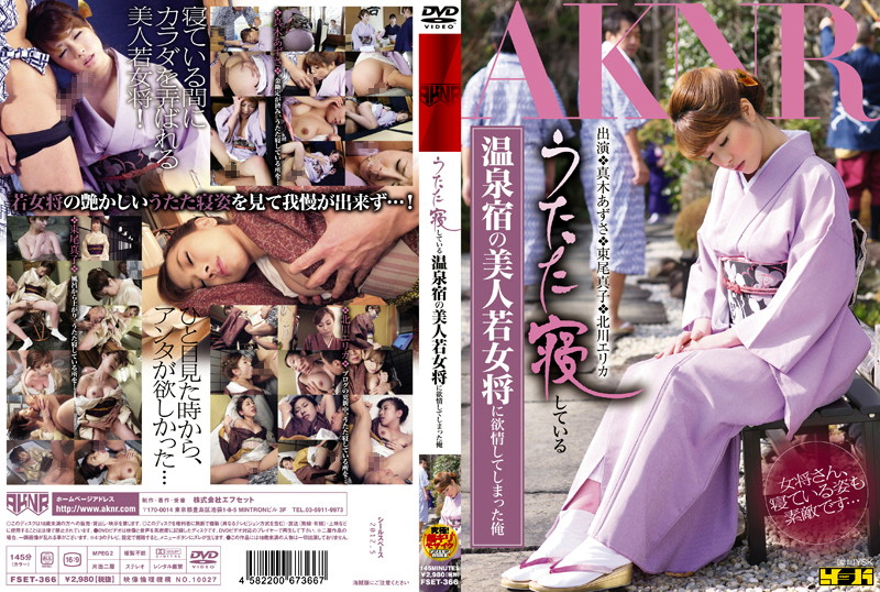 FSET-366 I Lusted For The Beautiful Hot Springs Madam As She Slept.