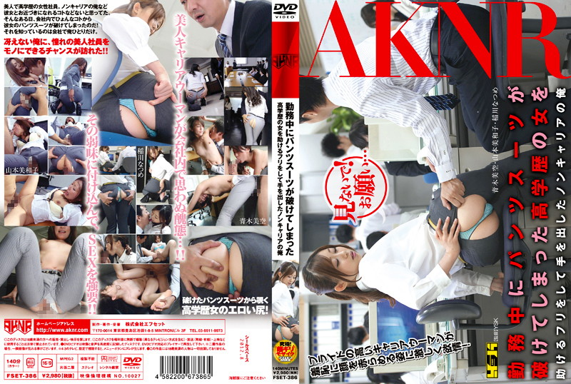 FSET-386 Studio Akinori Highly Educated Woman's Suits Gets Torn During Work. I Pretend To Help Her Hoping To Get Some Reward banner image