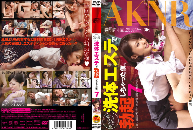 FSET-388 Anti-Masturbation Salon. I Got A Hard On At The Body Wash Massage Parlor. 7