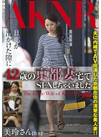 While Her Husband's Away This 42 Year Old Wife From Kyoto Bangs Another Man In Her Own Home 下載