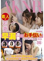 Help With Premature Ejaculation Improvement For A Young Married Amateur Riko Honda 下載