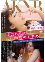 Rena Sakaguchi Style Guide To Kissing Download