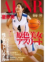A Beautiful Female Athlete Sexual Dribbles A 12 Year Basketball Career Emi Hoshii 下載