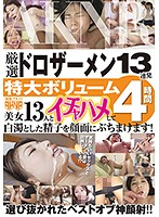 4 hours and 13 ejaculations hand-picked for their extra volume of semen. Cuddling and screwing 13 girls, then blasting their faces with cum facials! (1fset00675ps)