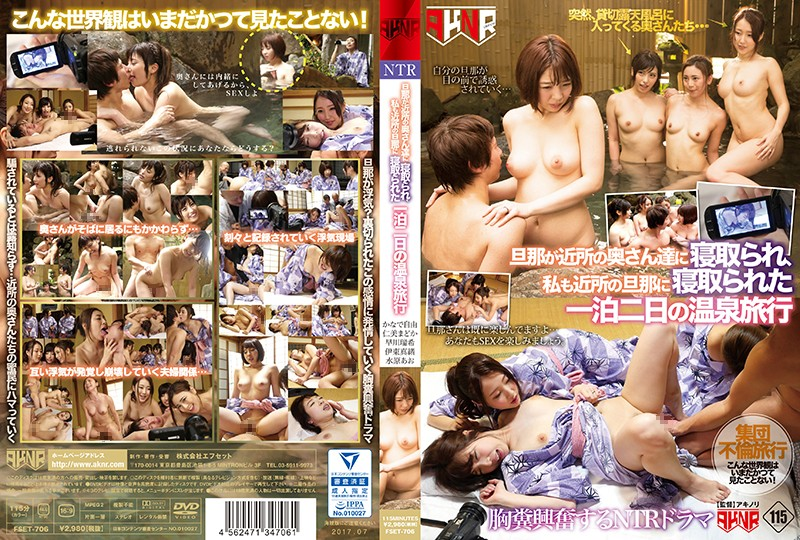 FSET-706 The Neighborhood Wives Fucked My Husband, And I Was Fucked By Someone Else's Husband From