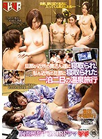 The Neighborhood Wives Fucked My Husband, And I Was Fucked By Someone Else's Husband From The Neighborhood, On This 2 Day 1 Night Hot Springs Vacation 下載
