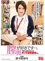 Countless Sperm Injections Inside Nurse Yuri Sasahara Download