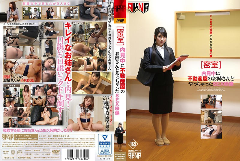 FSET-745 [Closed Room] Sex Videos Of Elder Sister Real Estate Agent Babes Getting Fucked While