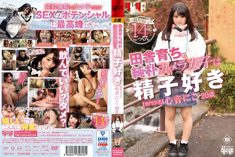 The Naive Camera-Girl From The Country Loves Cum. Niko Kokone. 20 Years Old, Vocational School Student