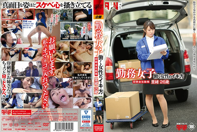 FSET-828 Working Girl How A Working Woman Cums Working At A Printing Company Rio 26 Years Old Rio Okita